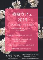 夜桜カフェ開催します!