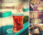 今年最後のトルコカフェ