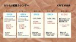 今週の営業カレンダーです